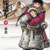 【乙嫁語り】10巻ネタバレの内容と感想・カルルクの男修業 11巻発売日予想