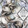 「とんがり帽子のアトリエ」3巻ネタバレ感想 ココが病気!! 4巻発売日は?