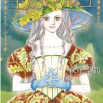 「王妃マルゴ」6巻ネタバレの内容と感想 マルゴとナヴァル・7巻発売日予想