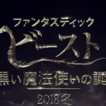 【ファタビ2黒い魔法使いの誕生】公開日はいつ?注目されている点とは!?