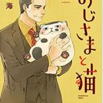 「おじさまと猫」1巻ネタバレ感想 ものすごく猫が飼いたくなるマンガ