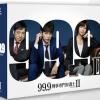 「99.9-Ⅱ」ブルーレイとDVD販売はいつから?特典や値段・予約方法は?