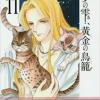 「夢の雫、黄金の鳥籠」11巻ネタバレ感想・12巻発売日や「赤い河」番外編も