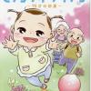 「セブンティウイザン」4巻 保育園編 ネタバレ感想・5巻発売日予想