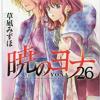 「暁のヨナ」26巻ネタバレ感想・ハク!怒りの告白♡27巻発売日予想