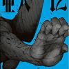 「亜人」12巻ネタバレ感想 佐藤VS入間基地自衛隊の激戦・13巻発売日