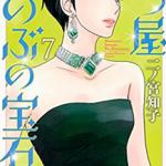 「七つ屋志のぶの宝石匣」7巻ネタバレ感想 ストーカー・8巻発売日予想