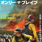 「オンリー・ザ・ブレイヴ」ネタバレ感想・森林消防隊&キャストや評価