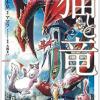 マンガ「猫と竜」2巻ネタバレ感想 魔法を使う森の猫達・3巻発売日予想