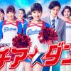 「チア☆ダン」3話ネタバレ感想 イヤミ課長は普通のお父さん・4話も!