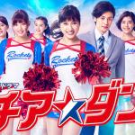 「チア☆ダン」7話ネタバレ感想 ROCKETS優勝!!阿川佐和子の恋バナがステキ