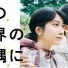 「この世界の片隅に」第2話ネタバレ感想・鬼の小姑 小野真知子&第3話