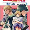 【図書館戦争-LOVE&WAR-】6巻ネタバレの内容と感想・7巻発売日予想