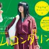 映画「ルームロンダリング」ネタバレ感想・不思議ちゃん池田エライザ