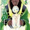 【贄姫と獣の王】8巻ネタバレ感想 サリフィ恋の嵐・9巻発売日予想