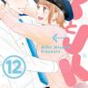 「PとJK」12巻 決着!ネタバレ感想・13巻発売日&全員プレゼント