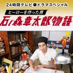 24時間TV【ヒーローを作った男・石ノ森章太郎】ネタバレ感想・姉弟