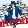 平手友梨奈の「響-HIBIKI」公開はいつから?前売り特典はあるの?
