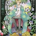 小説 夏目友人帳「うつせみに結ぶ」ネタバレ感想・3匹のニャンコ先生