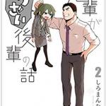「先輩がうざい後輩の話」2巻 ネタバレ感想 PVも面白い・3巻発売日は?