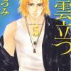 「八雲立つ」文庫版5巻 ネタバレ感想・寧子の恋と熊野の紀斐神社