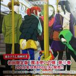 「魔法使いの嫁」13巻も初回限定版!発売日&予約の仕方を紹介