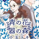 「青の花 器の森」1巻ネタバレ感想 青子と龍生 運命の出会い・2巻発売日