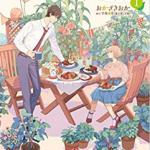 マンガ「おいしいベランダ」1巻ネタバレ感想・隣人はベランダガーデナー