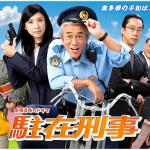 ドラマ「駐在刑事」6話ネタバレ感想 ハメられた綾乃・切り札のノート!