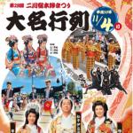 2019年「二川本陣祭り」開催日や大名行列・見所&駐車場と交通規制