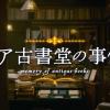 映画「ビブリア古書堂の事件手帳」続編あり!?ラストシーンからの考察