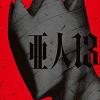 「亜人」13巻ネタバレ感想 最終ウェーブ宣言!佐藤VS永井圭+5人の対亜