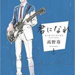 「君になれ」1巻ネタバレ感想・特装版はコブクロのCD付き!