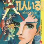 萩尾望都 「11人いる!復刻版」3月発売決定!値段や付録・あらすじも