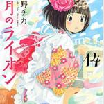 「3月のライオン特装版」14巻ネタバレ感想・特装の内容と15巻発売日