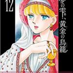 「夢の雫、黄金の鳥籠」無料で試し読みする方法&12巻のあらすじ