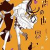 「初恋の世界」5巻ネタバレ感想 小鳥遊穣の過去&よっさんの不倫の恋!
