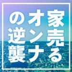 「家売るオンナの逆襲」松田翔太が登場!シーズン1のあらすじも!