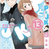 「PとJK」13巻ネタバレ感想 カコはイチャつきたい・14巻発売日予想も!