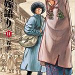 【乙嫁語り】11巻ネタバレ感想 タラスの初恋と結婚・12巻発売日予想