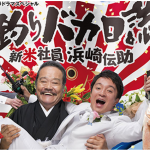 新春ドラマSP「釣りバカ日誌」結婚式大パニック編!」放送日はいつ?