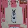 「3月のライオン14巻」特装版・白or黒ウサギちゃんおでかけエコバック!