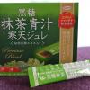 「黒糖抹茶青汁寒天ジュレ」青汁なのにスイーツ?お得な購入の仕方!