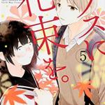 「ブスに花束を。」5巻ネタバレ感想 白雪姫/上野かわい過ぎる・6巻発売日