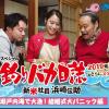 「釣りバカ日誌結婚式大パニック編!」ネタバレ感想・無料視聴も!
