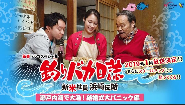 釣り バカ 日誌 無料 視聴 映画