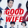 「グッドワイフ」第3話ネタバレ感想 江口のり子の妊婦弁護士スゴすぎ!