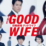 「グッドワイフ」6話ネタバレ感想 春風亭昇太の方が1枚上過だった!