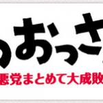 新春SP「3匹のおっさんリターンズ」ネタバレ感想 悪徳弁護士を成敗!