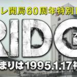 井浦新「BRIDGE」 阪神大震災 六甲道駅復興の奇跡・ネタバレ感想&相関図